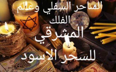 اقوى معالج روحاني في السعودية لفك سحر التفريق ورد المطلقة
